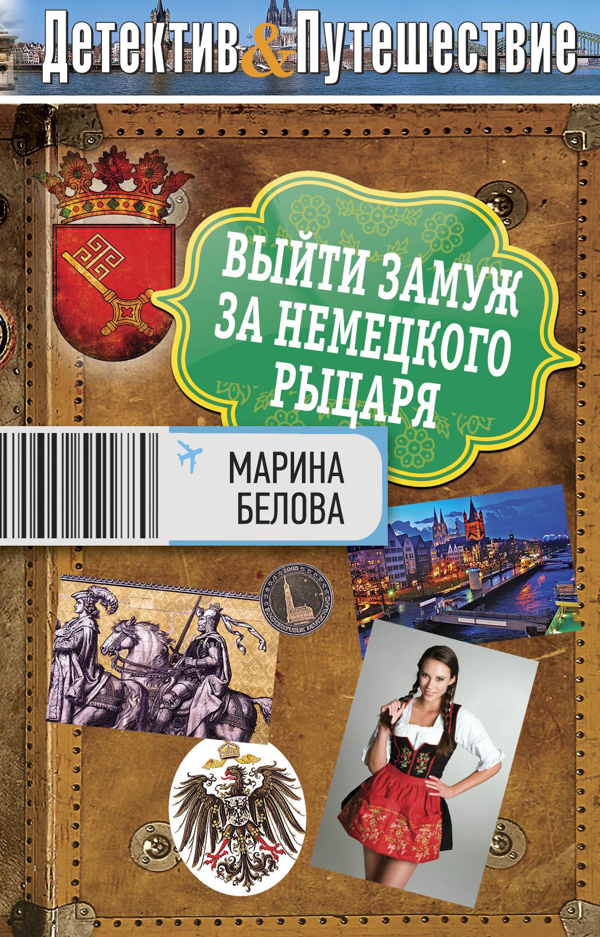 Марина Белова Выйти замуж за немецкого рыцаря марина белова золото ночного будапешта
