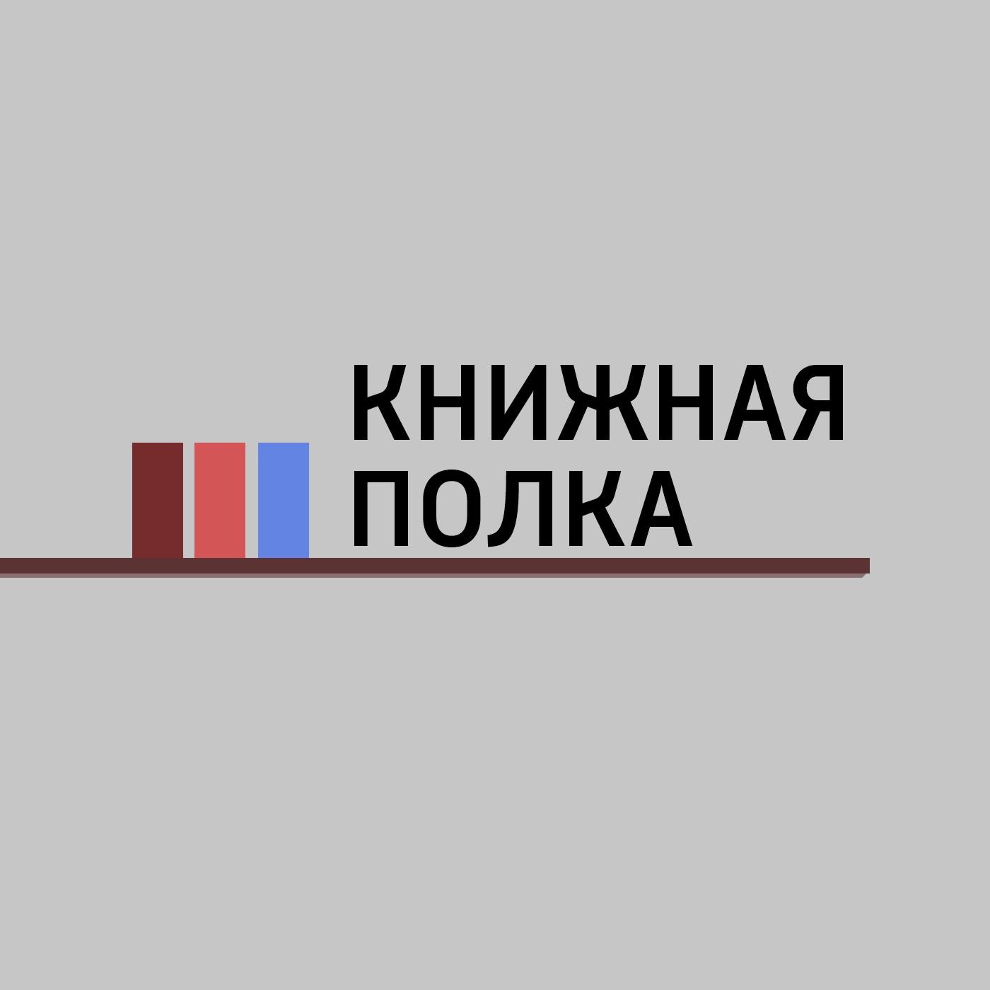 Маргарита Митрофанова Новинки издательства МИФ
