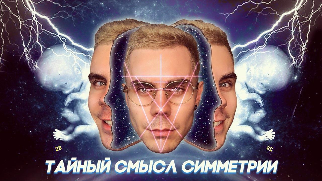 Ян Топлес Тайный смысл симметрии ян топлес может ли ии убивать специально