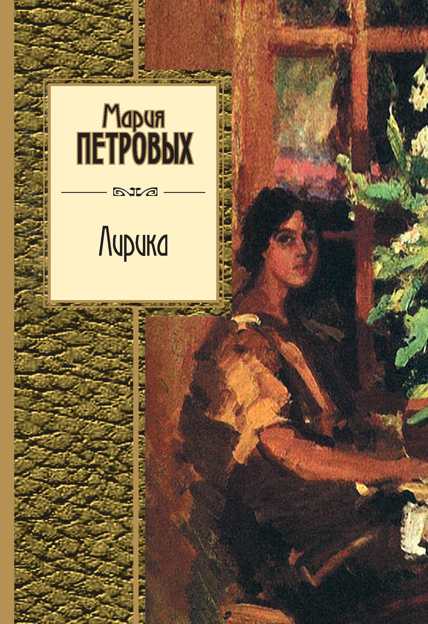 цена на Мария Петровых Лирика