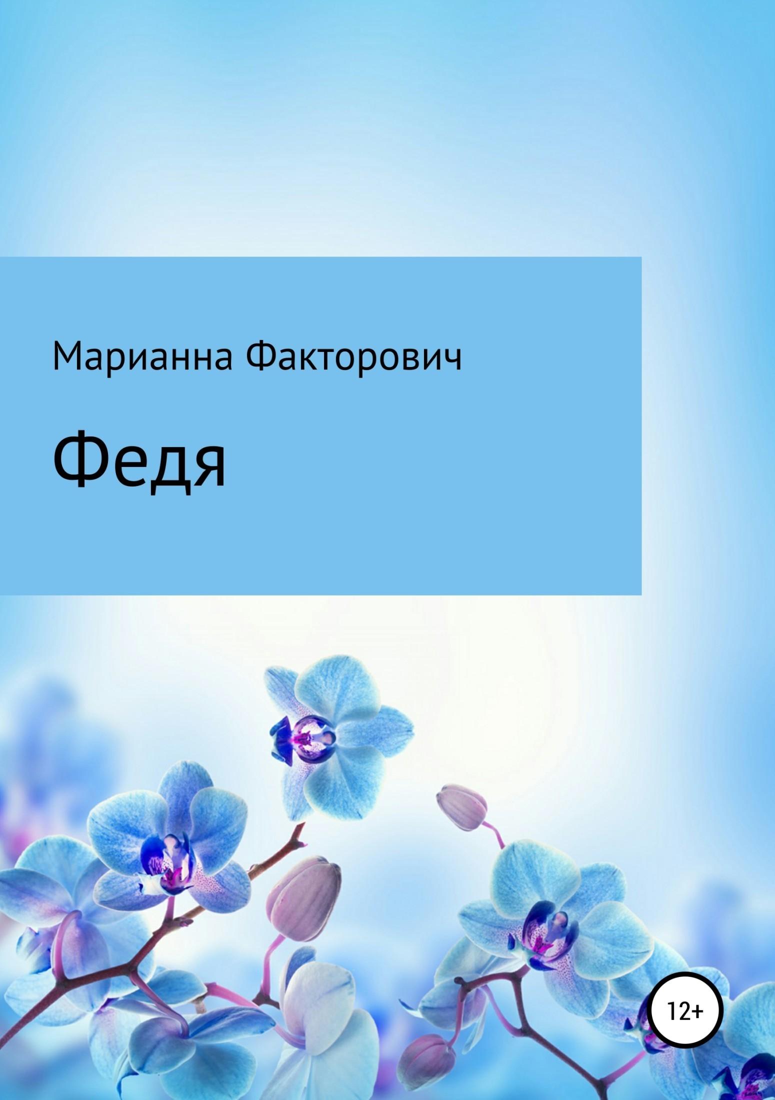 Марианна Факторович Федя медвежонок федя page 7