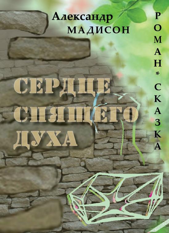 Александр Мадисон Сердце спящего духа