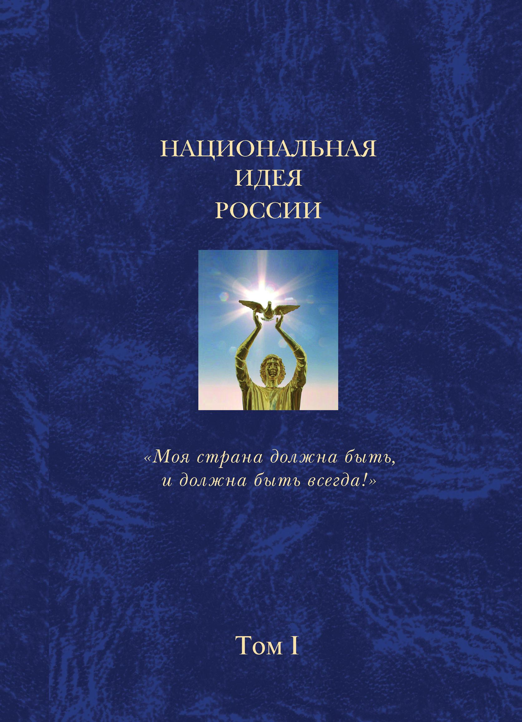 Коллектив авторов Национальная идея России. Том I