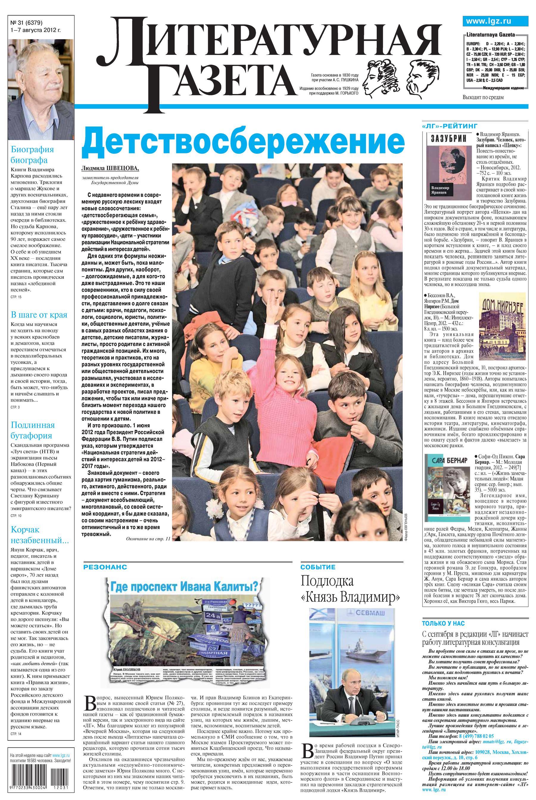 Отсутствует Литературная газета №31 (6379) 2012 отсутствует литературная газета 31 6562 2016