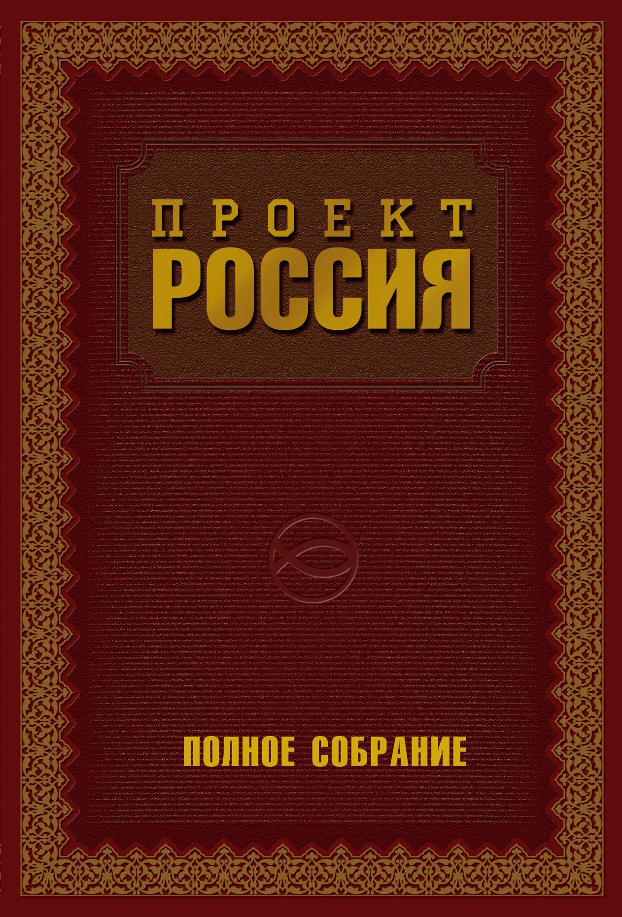 фото обложки издания Проект Россия. Полное собрание