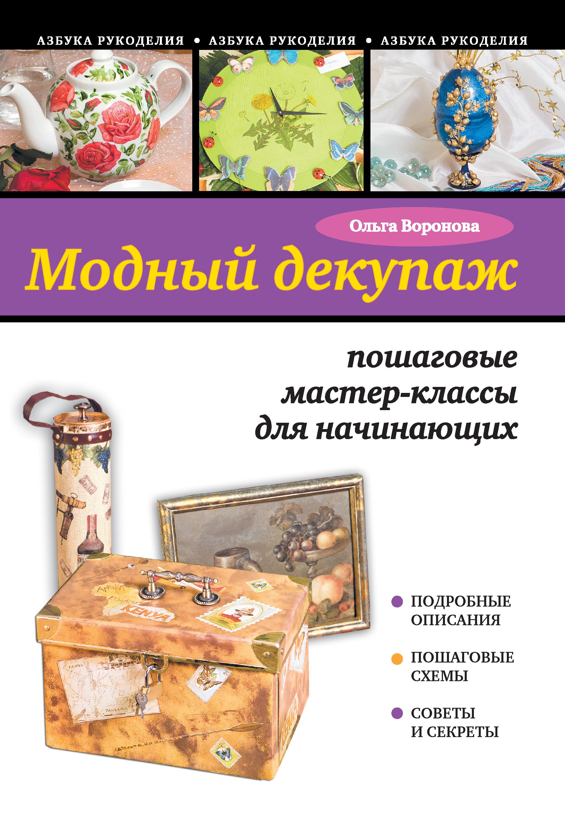 все цены на Ольга Воронова Модный декупаж: пошаговые мастер-классы для начинающих онлайн