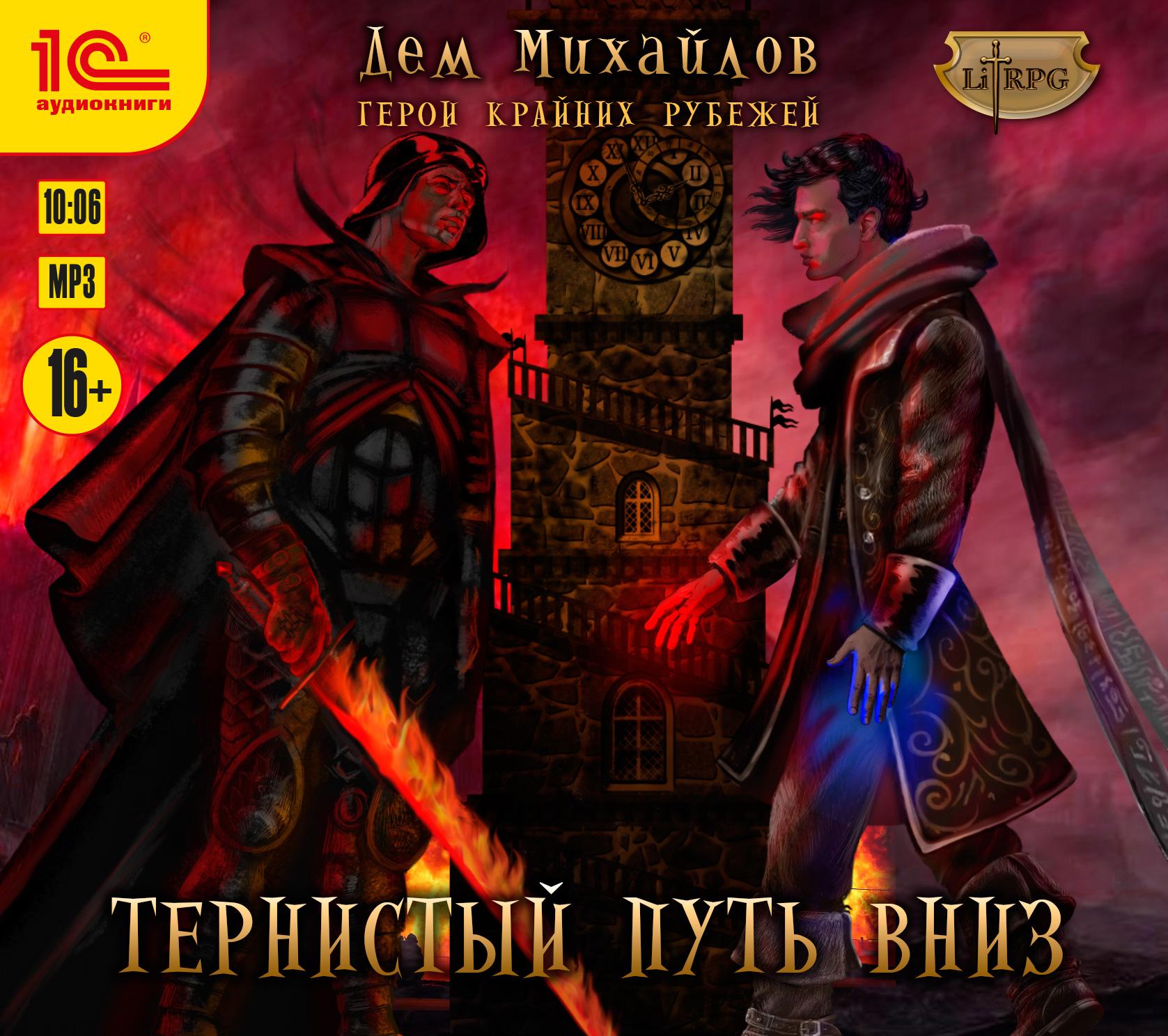 Дем Михайлов Тернистый путь вниз дем михайлов темнотропье