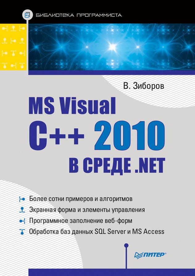 Виктор Зиборов MS Visual C++ 2010 в среде .NET. Библиотека программиста виктор зиборов ms visual c 2010 в среде net библиотека программиста isbn 978 5 459 00786 2