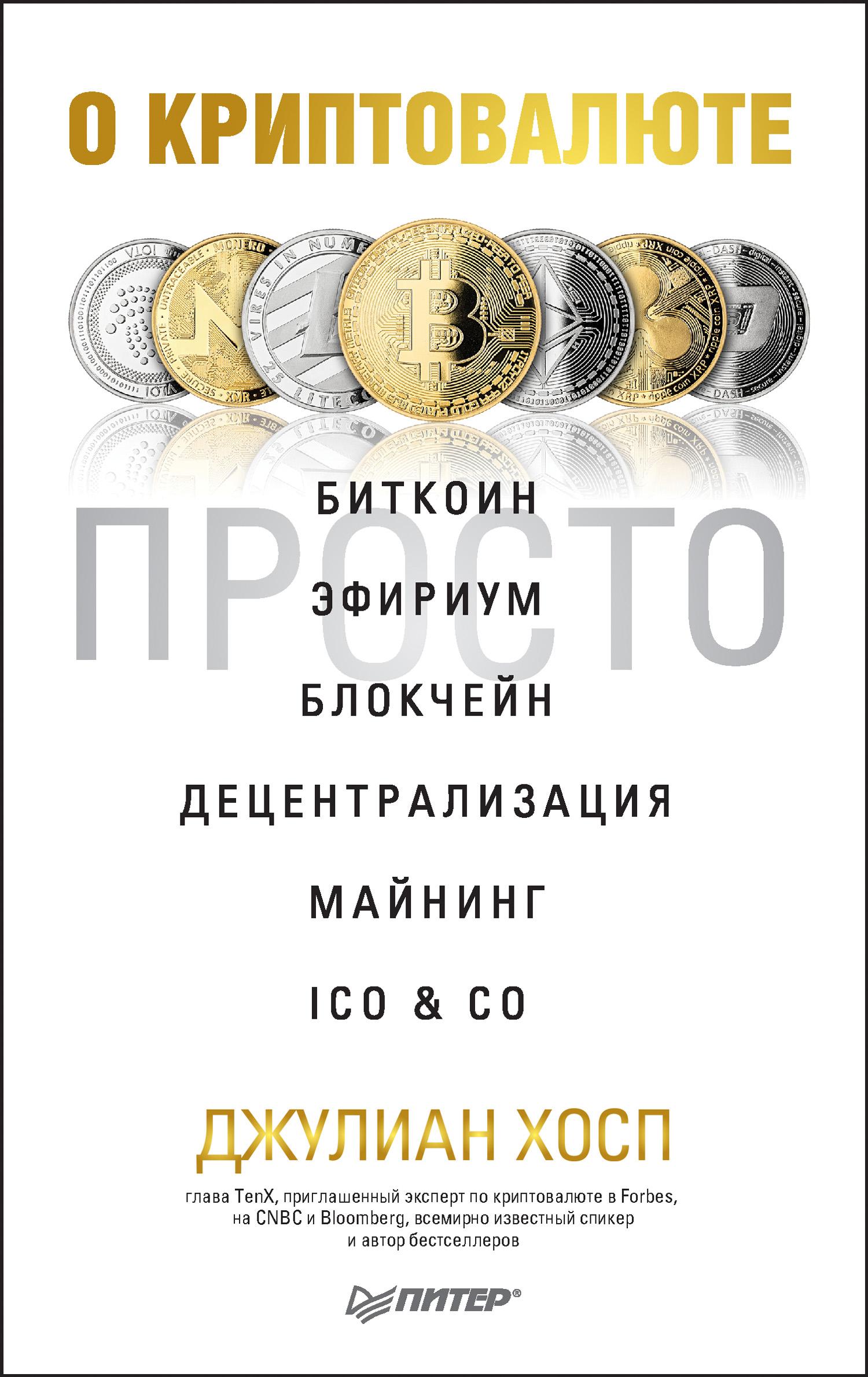фото обложки издания О криптовалюте просто. Биткоин, эфириум, блокчейн, децентрализация, майнинг, ICO & Co