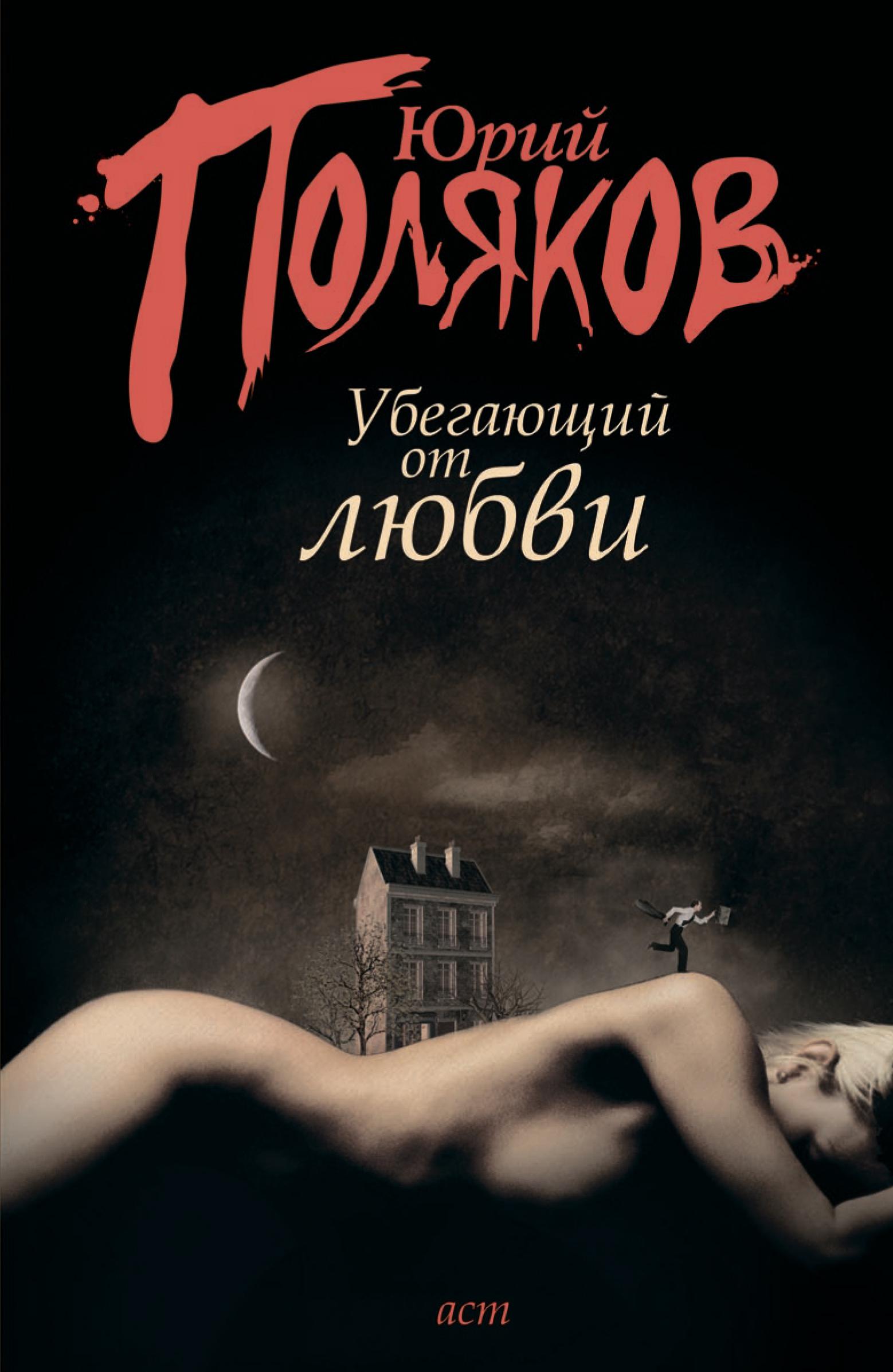 Юрий Поляков Убегающий от любви (сборник)