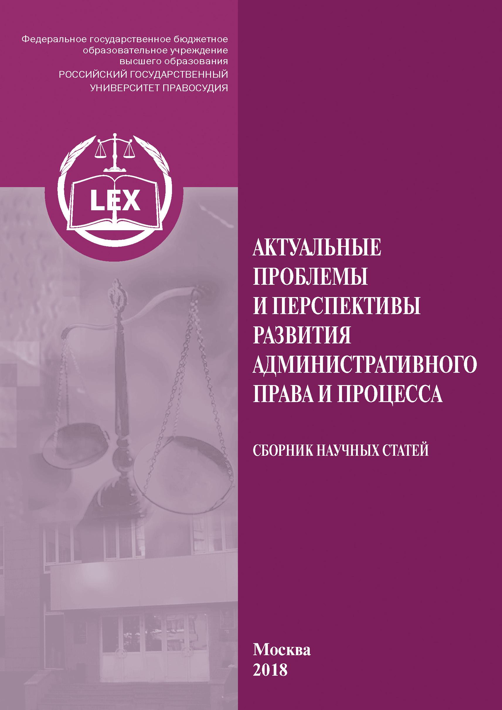 Коллектив авторов Актуальные проблемы и перспективы развития административного права и процесса