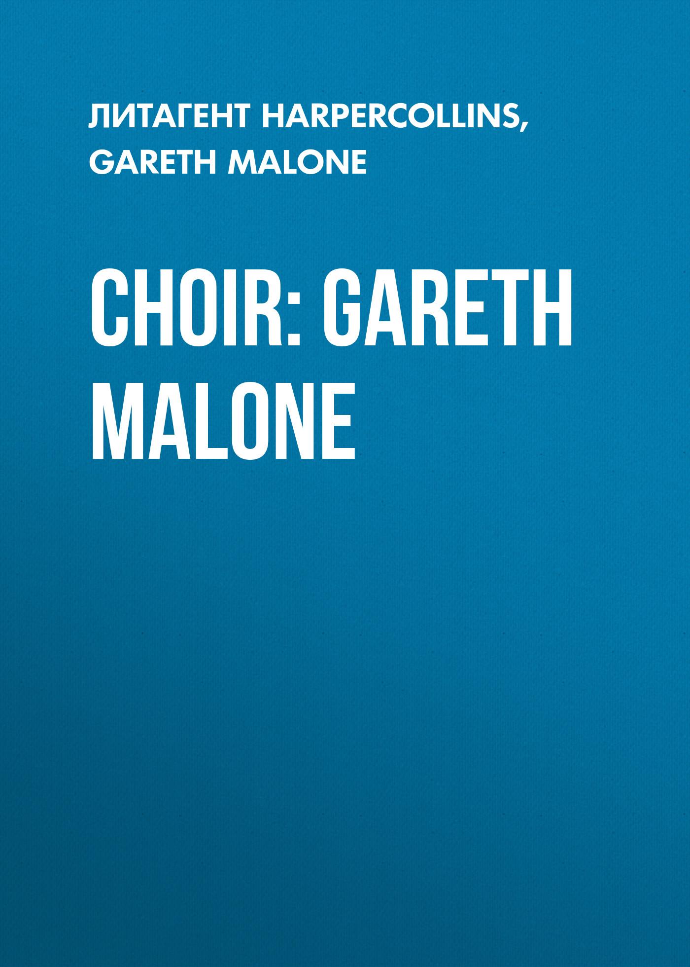 Gareth Malone Choir: Gareth Malone gareth evans strumuscript