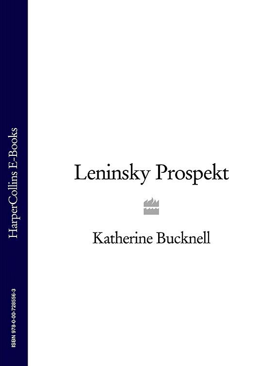 Katherine Bucknell Leninsky Prospekt katherine bucknell canarino