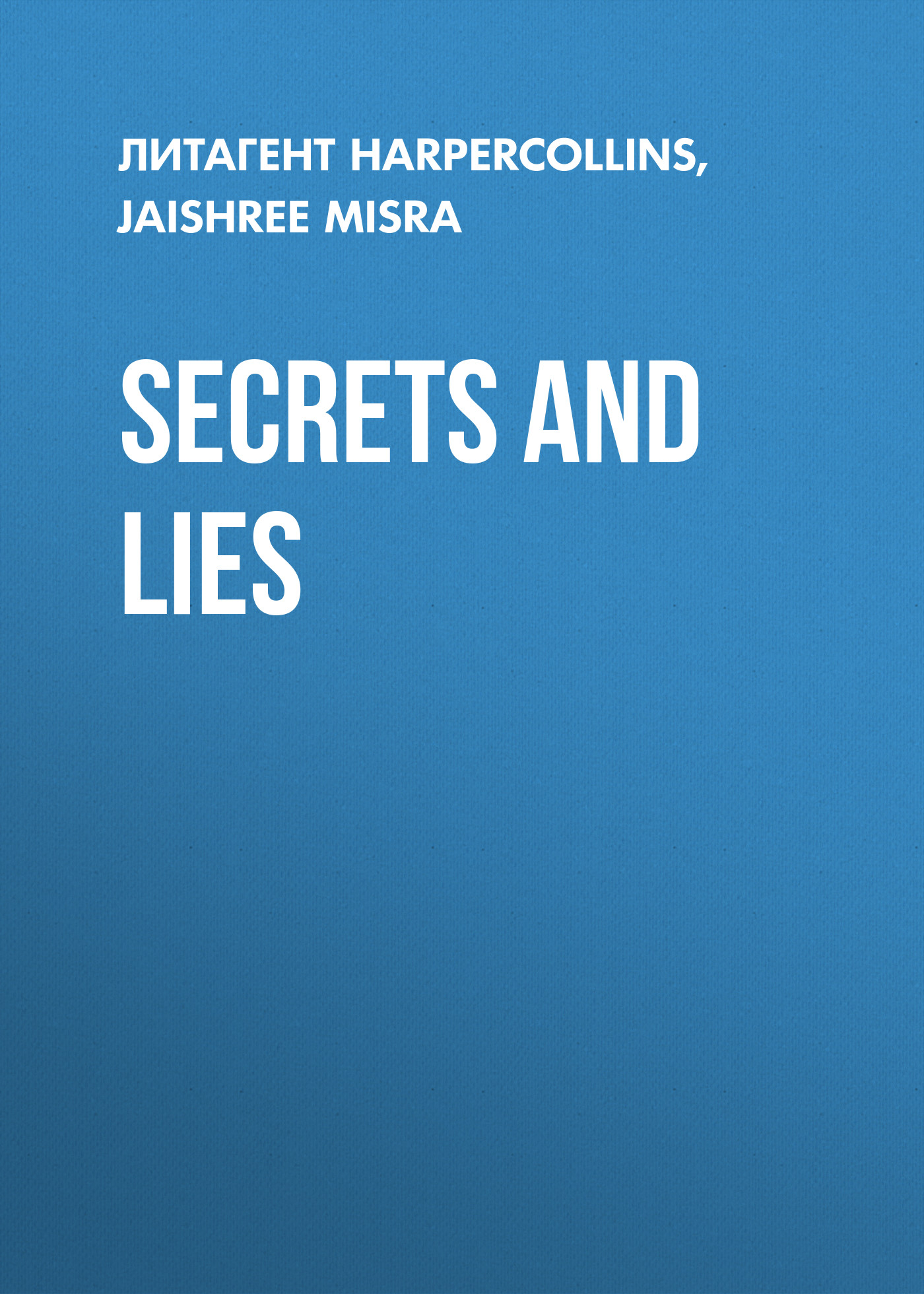 Jaishree Misra Secrets and Lies love and lies 4
