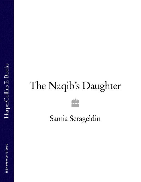 Samia Serageldin The Naqib's Daughter