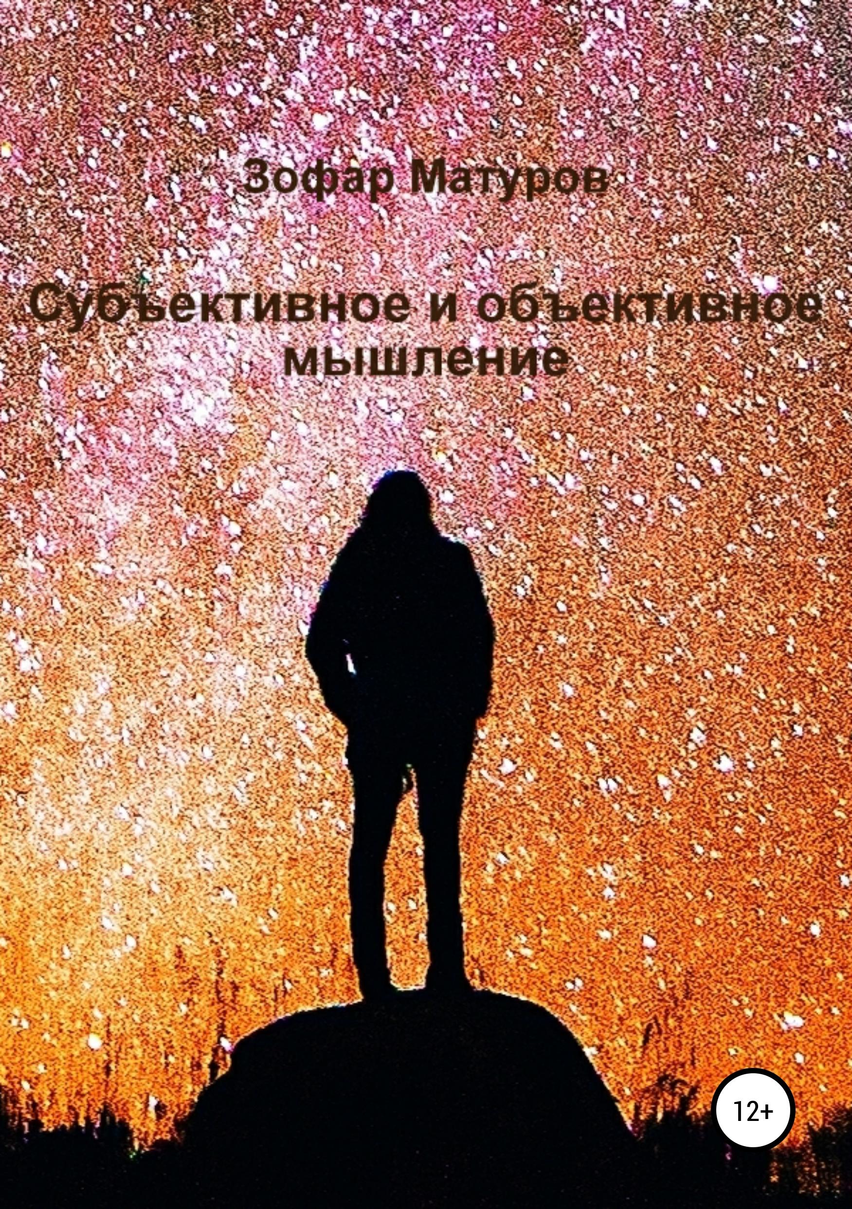 Зофар Загидович Матуров Субъективное и объективное мышление цена и фото