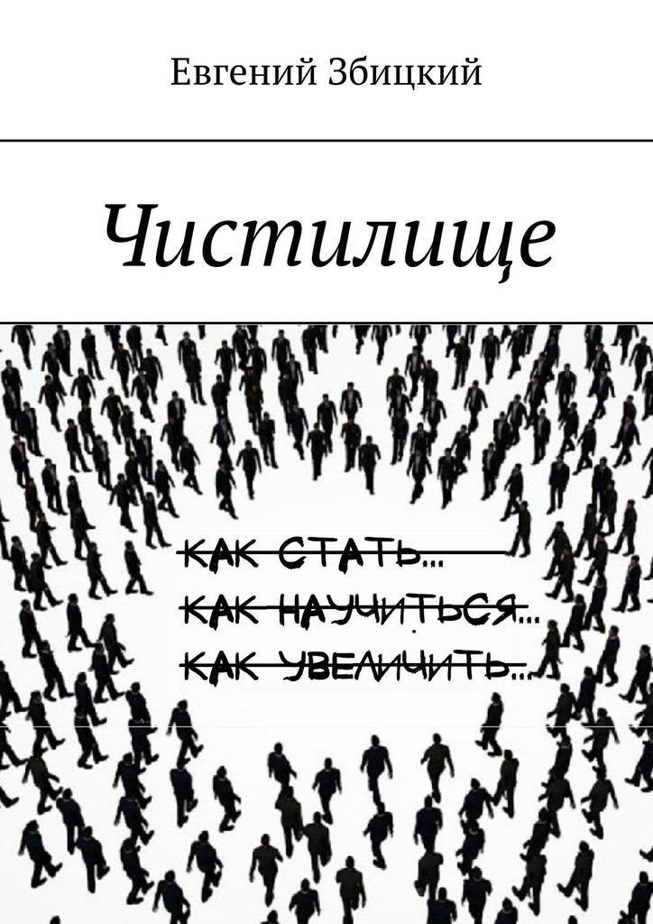 Евгений Збицкий Чистилище агейчев и вы ненавидьте меня тихо
