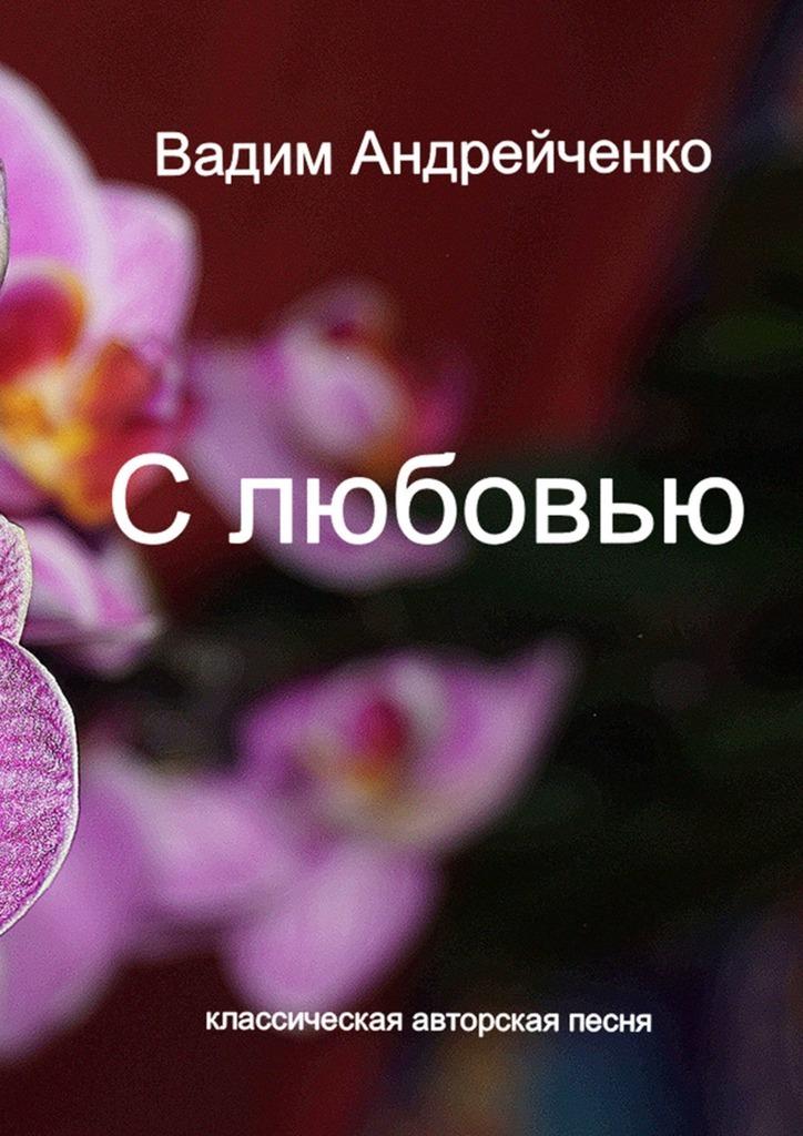 цены на Вадим Андрейченко С любовью. Классическая авторская песня  в интернет-магазинах