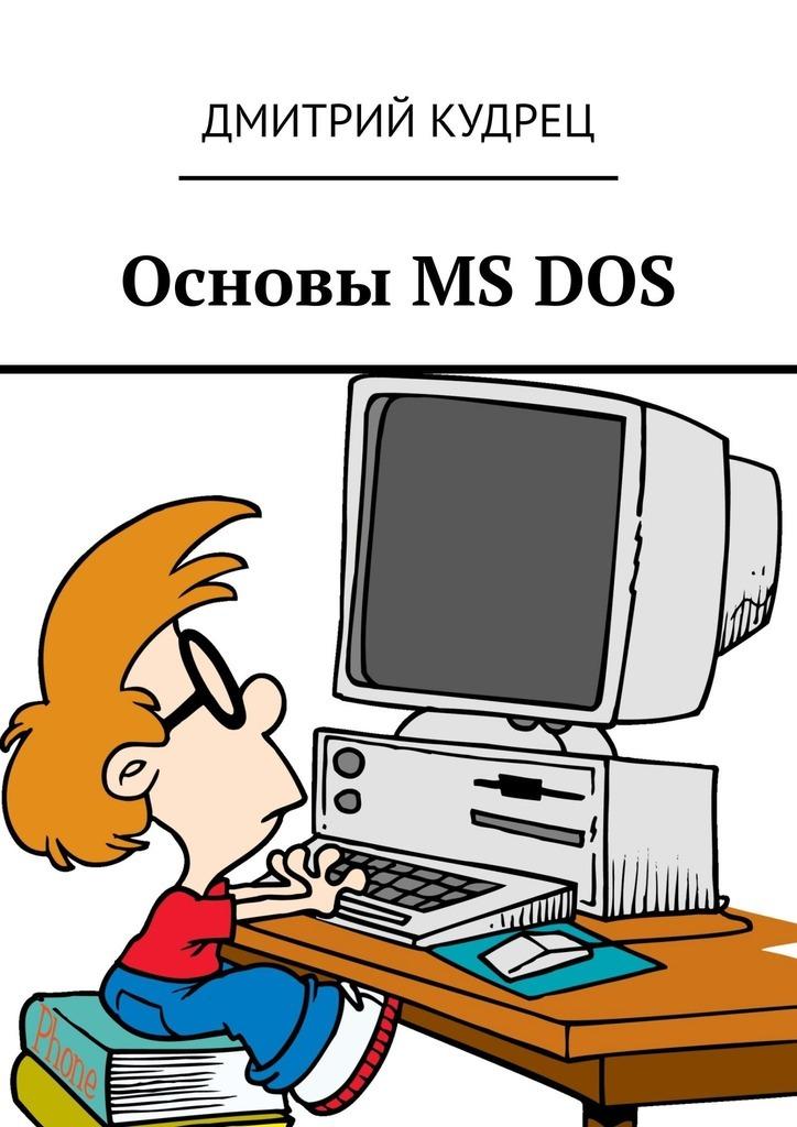 Дмитрий Кудрец Основы MS DOS дмитрий кудрец основы языка html часть вторая