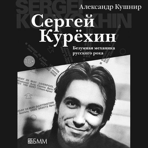 лучшая цена Александр Кушнир Сергей Курёхин: Безумная механика русского рока