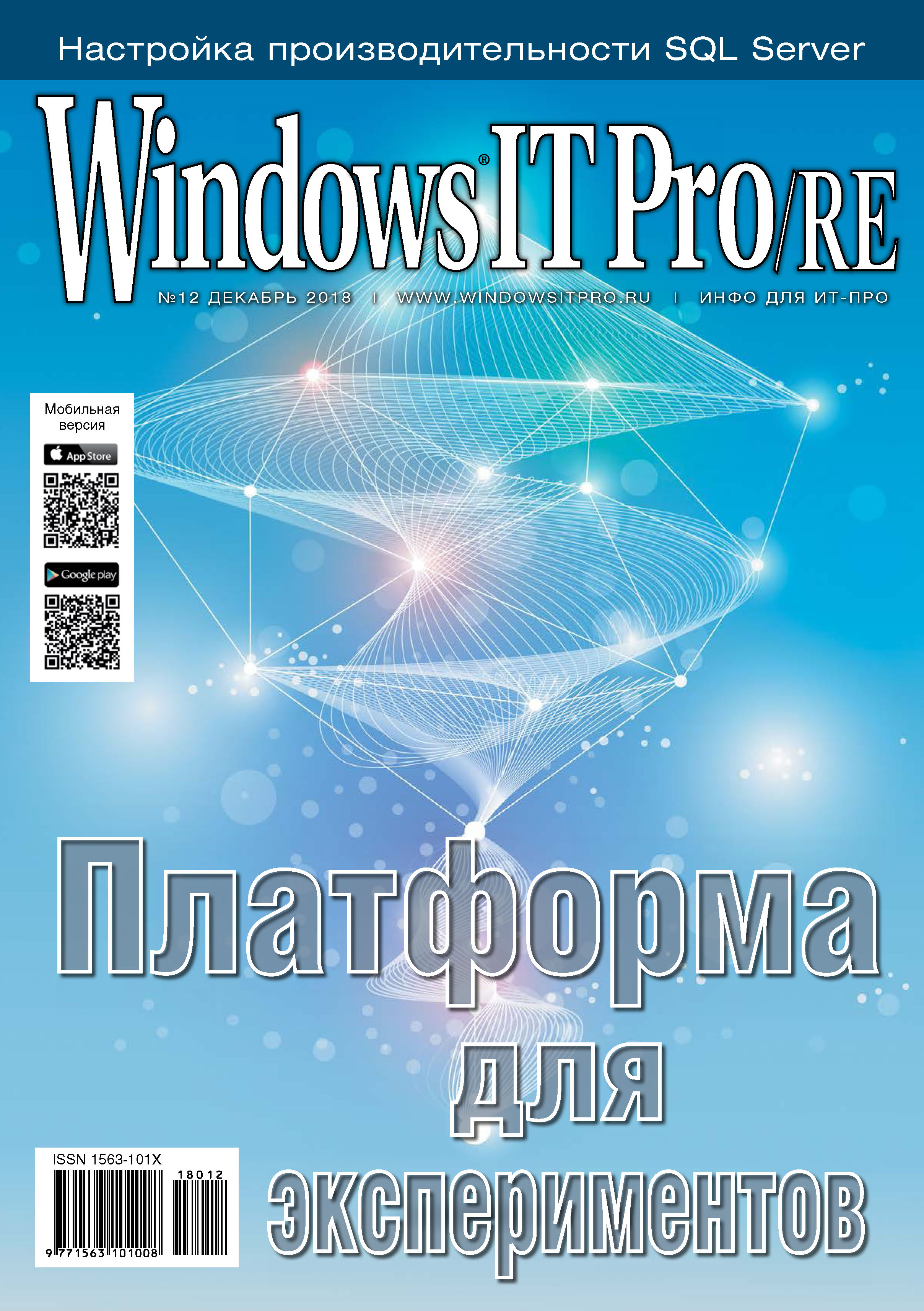 Windows IT Pro/RE №12/2018
