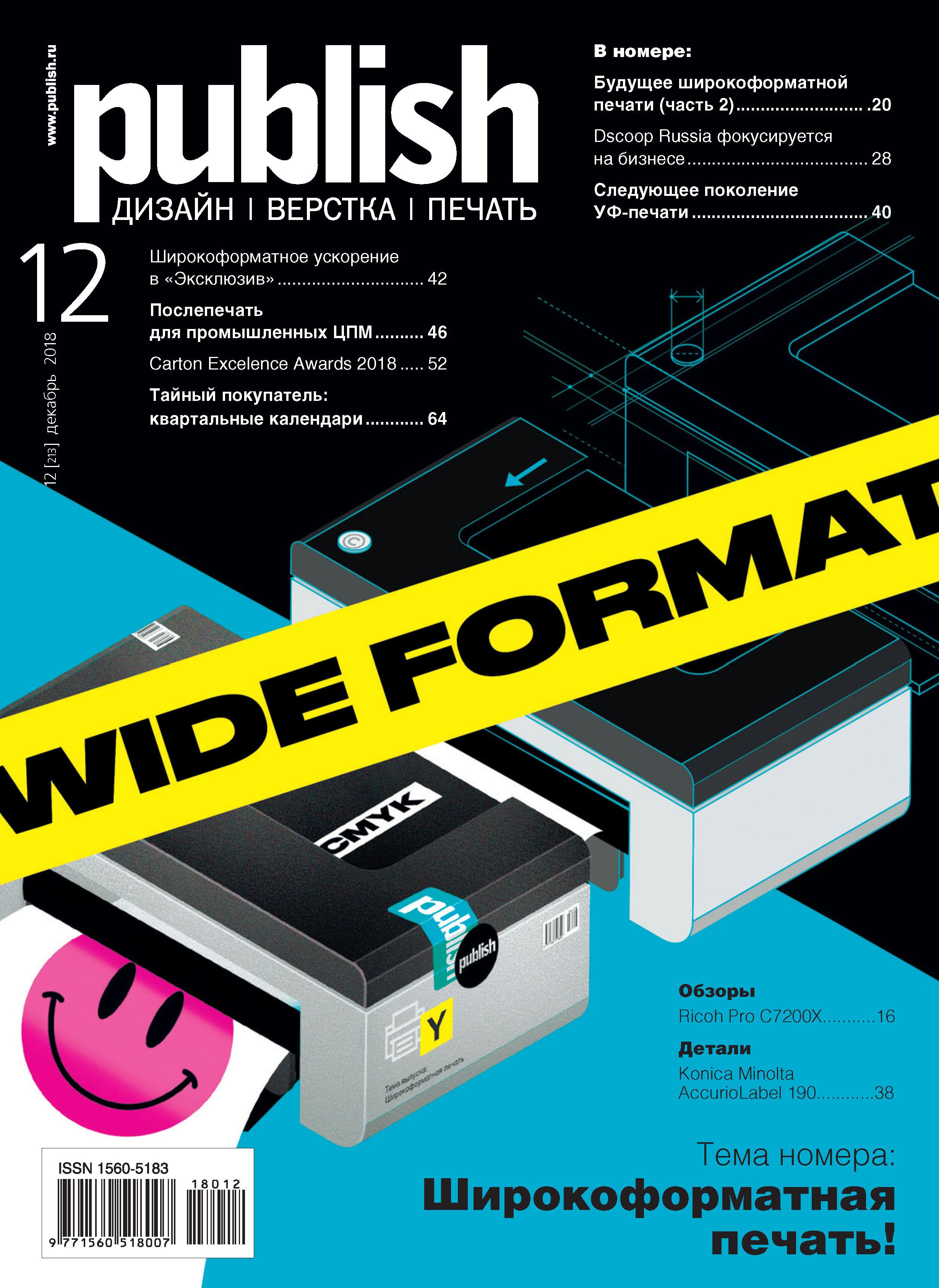 Открытые системы Журнал Publish №12/2018 открытые системы журнал publish 12 2014