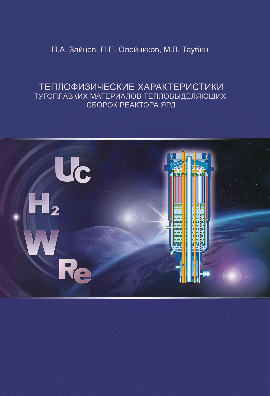 М. Л. Таубин Теплофизические характеристики тугоплавких материалов тепловыделяющих сборок реактора ЯРД