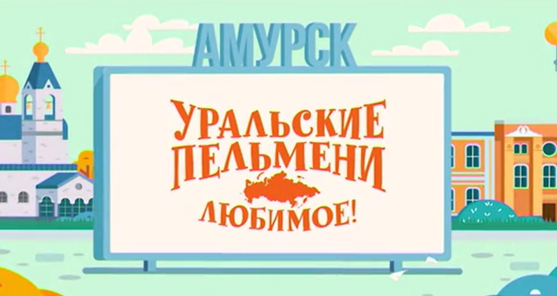 цена Творческий коллектив Уральские Пельмени Уральские пельмени. Любимое. Амурск