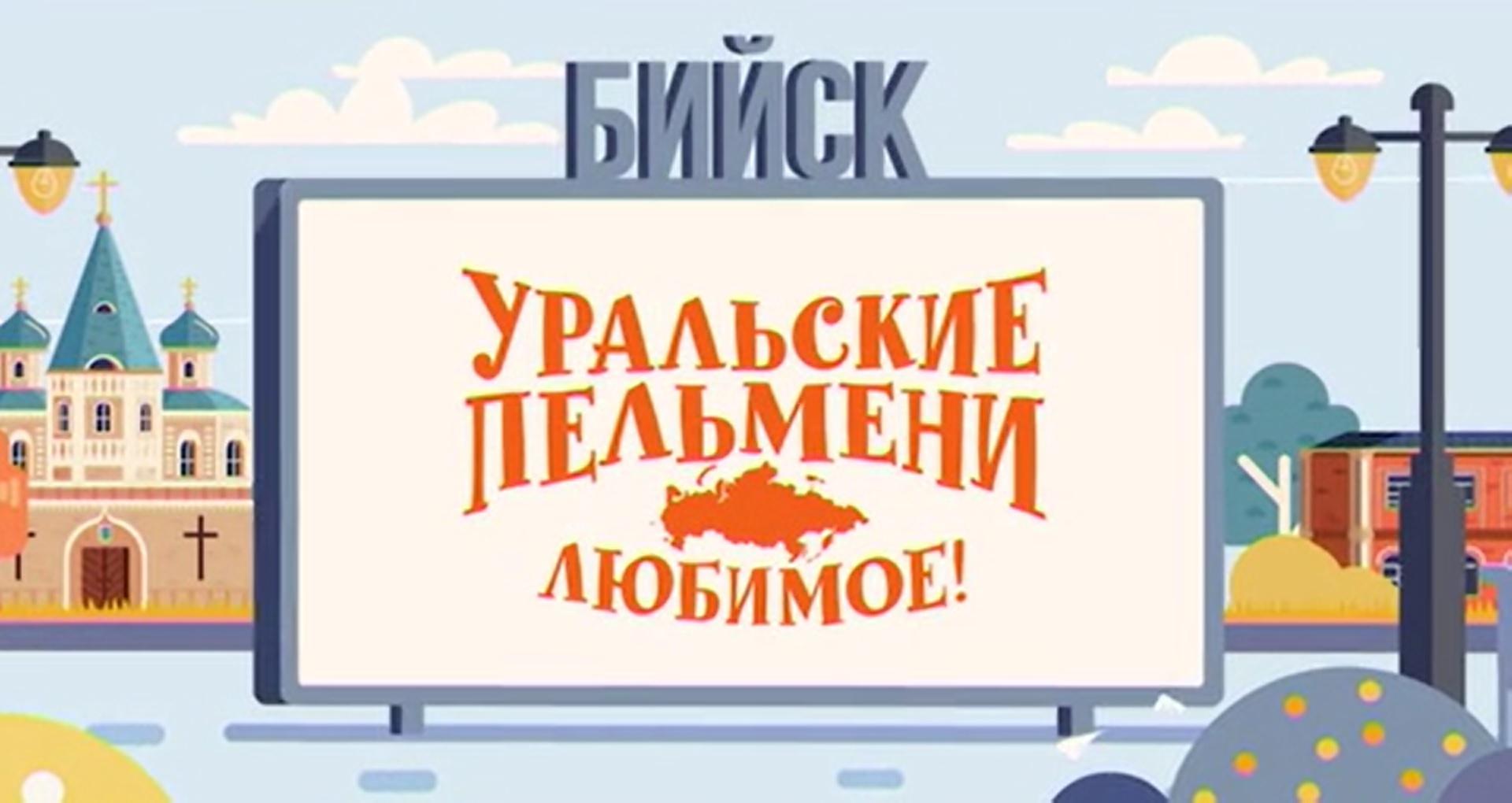 Творческий коллектив Уральские Пельмени пельмени. Любимое. Бийск