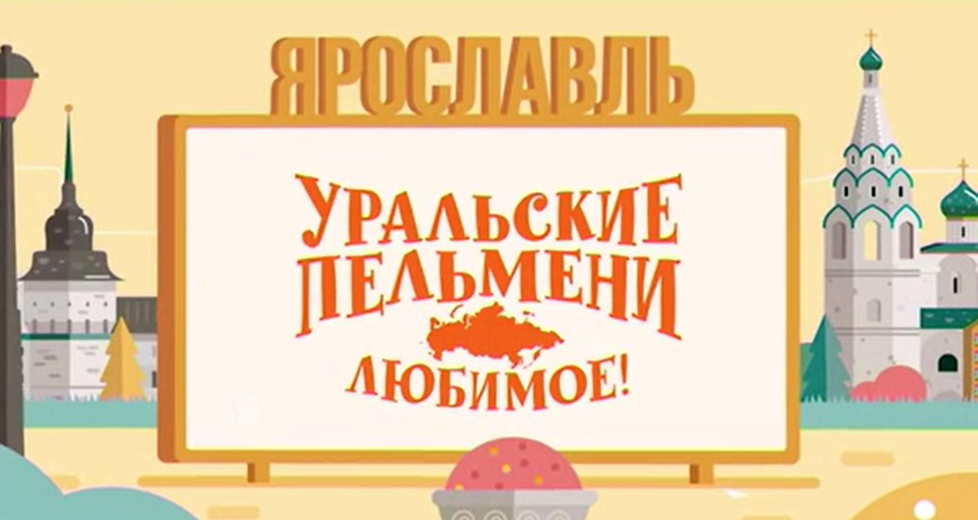 Творческий коллектив Уральские Пельмени Уральские пельмени. Любимое. Ярославль творческий коллектив уральские пельмени уральские пельмени любимое тольятти