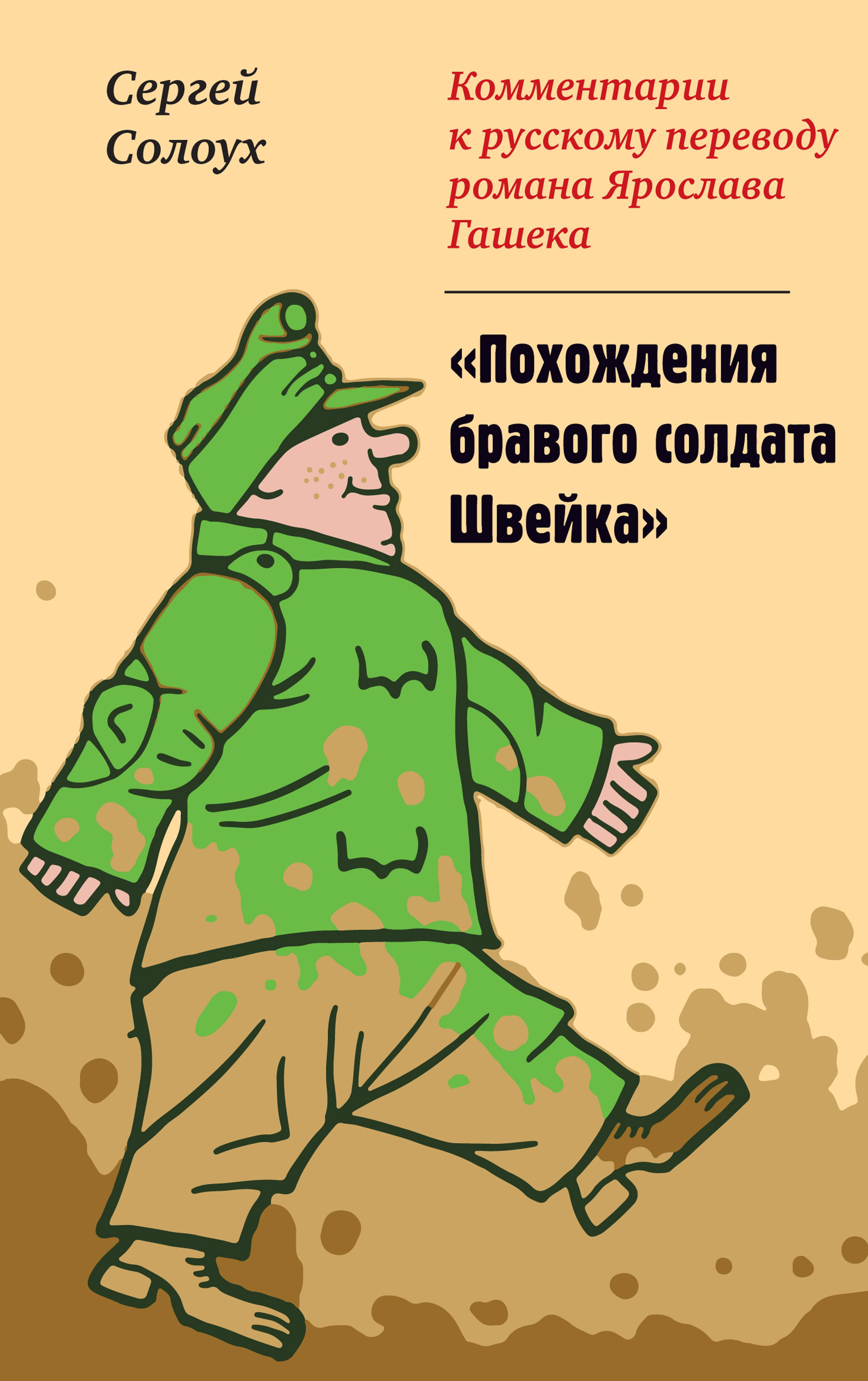 Комментарии к русскому переводу романа Ярослава Гашека «Похождения бравого солдата Швейка»