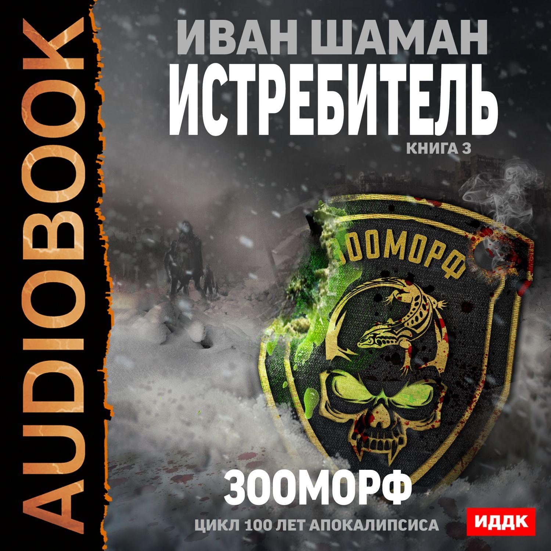 Иван Шаман Истребитель 3. Зооморф цены онлайн