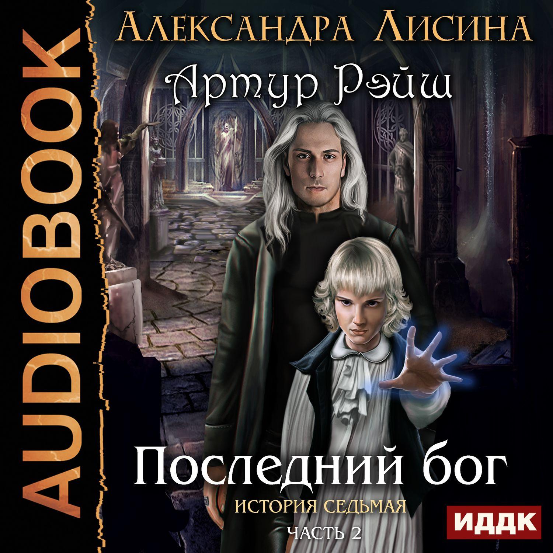 Александра Лисина Часть 2. Последний бог