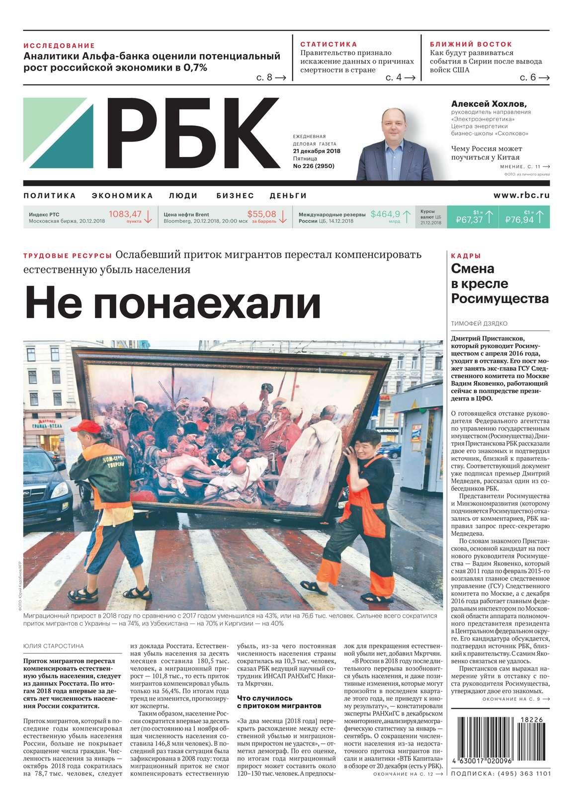 Ежедневная Деловая Газета Рбк 226-2018