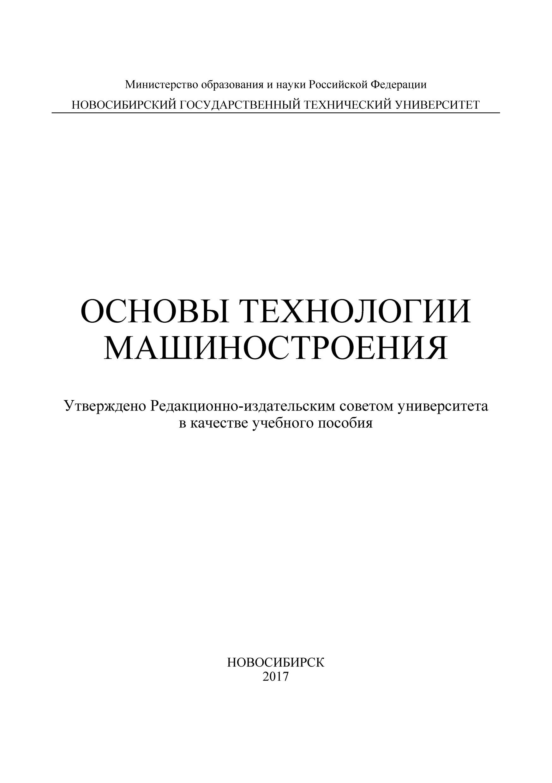 Харис Магсуманович Рахимянов Основы технологии машиностроения