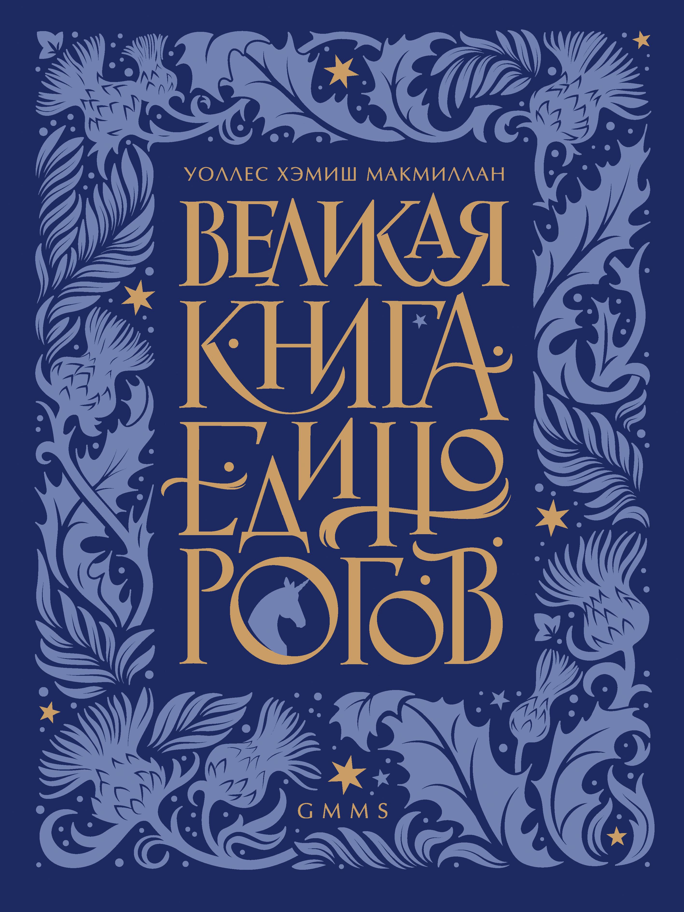 лучшая цена Уоллес Хэмиш МакМиллан Великая книга Единорогов