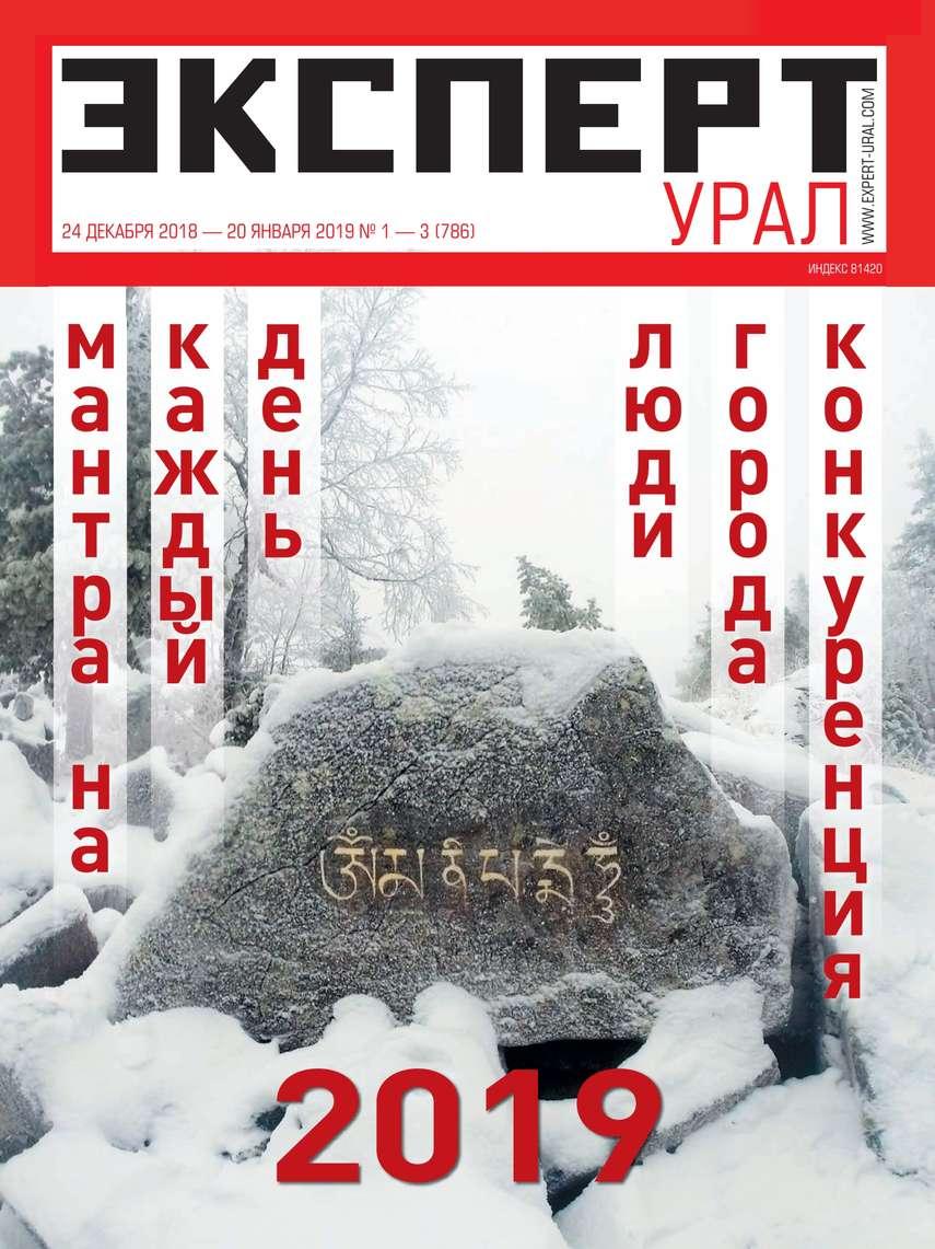 Эксперт Урал 01-03-2019