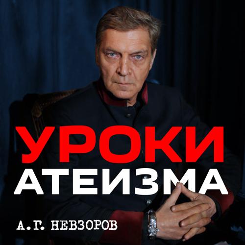 Александр Невзоров Урок 8. Советы верующим александр невзоров смогу