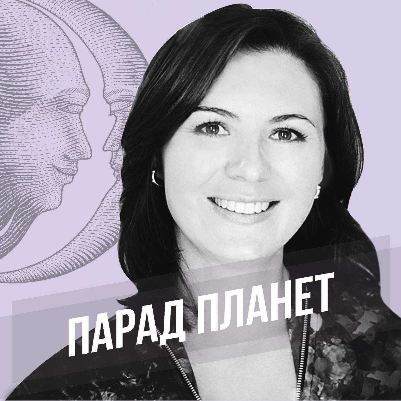 Татьяна Ермолина Как распутать «кармические узлы» в карте?