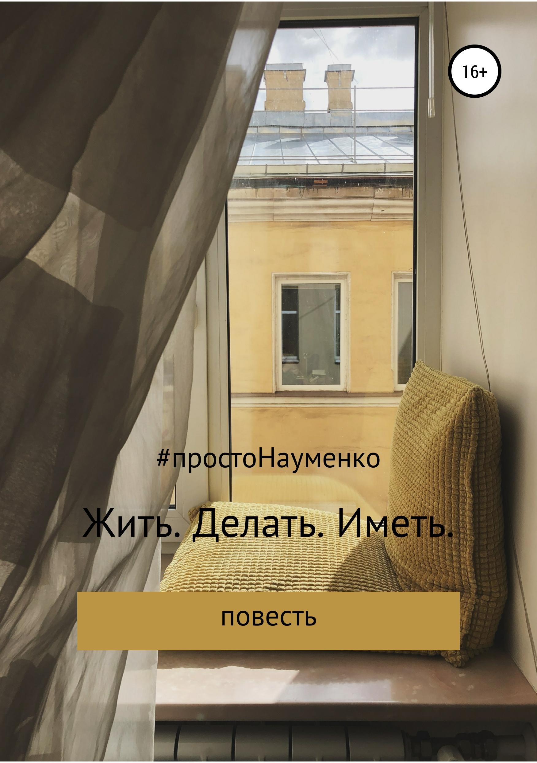 Светлана Науменко «Жить. Делать. Иметь»