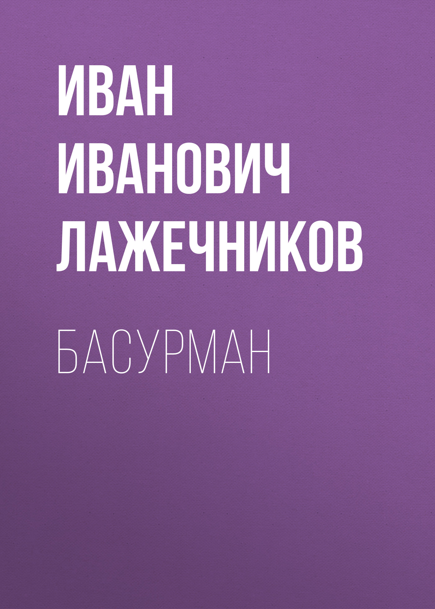 Иван Иванович Лажечников Басурман и и лажечников ледяной дом