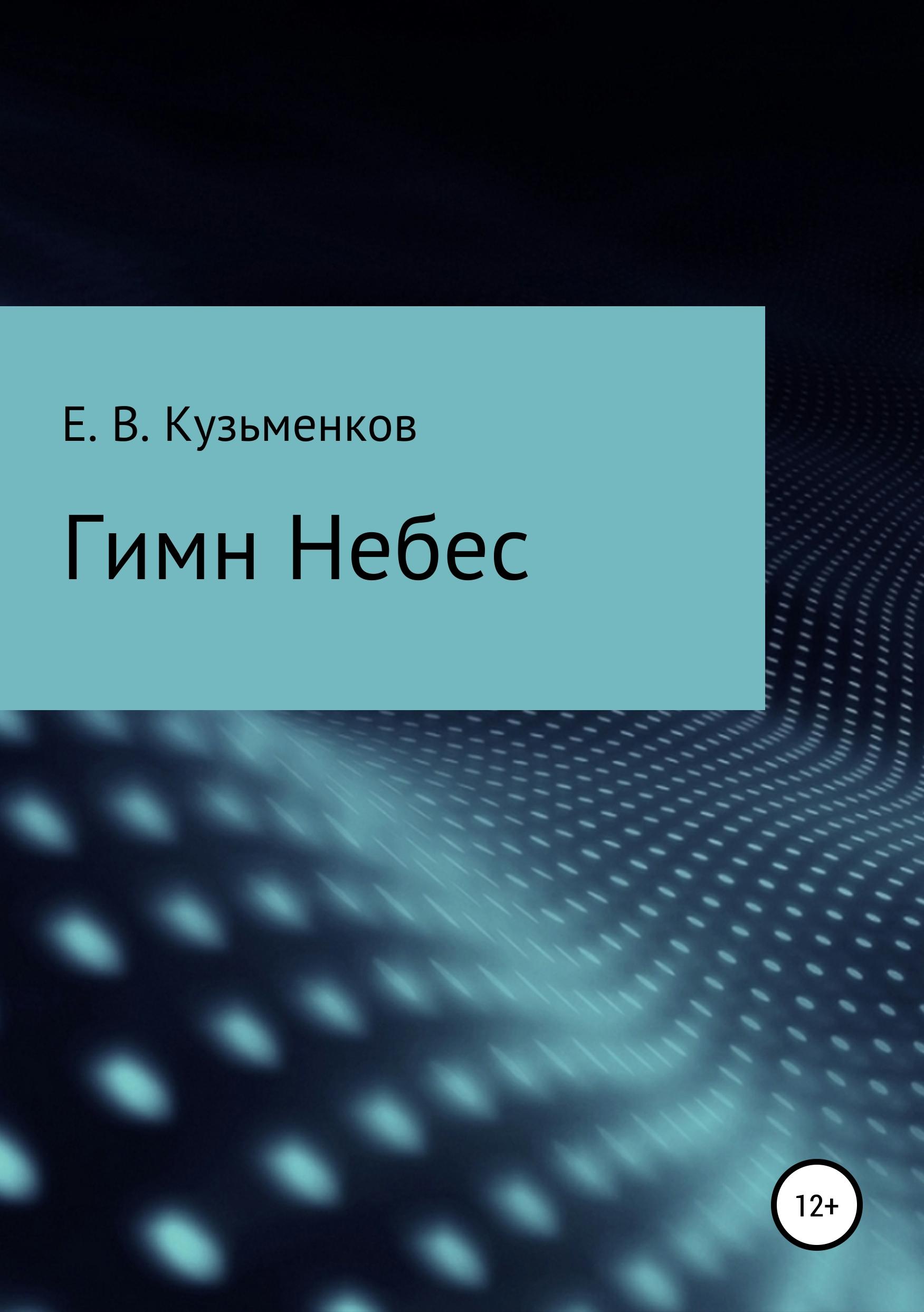 Евгений Васильевич Кузьменков Гимн Небес лиза рэндалл 0 достучаться до небес научный взгляд на устройство вселенной