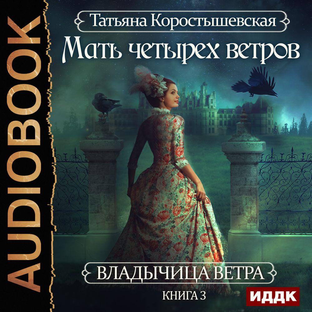 Татьяна Коростышевская Мать четырех ветров дана арнаутова мост четырех ветров сборник рассказов
