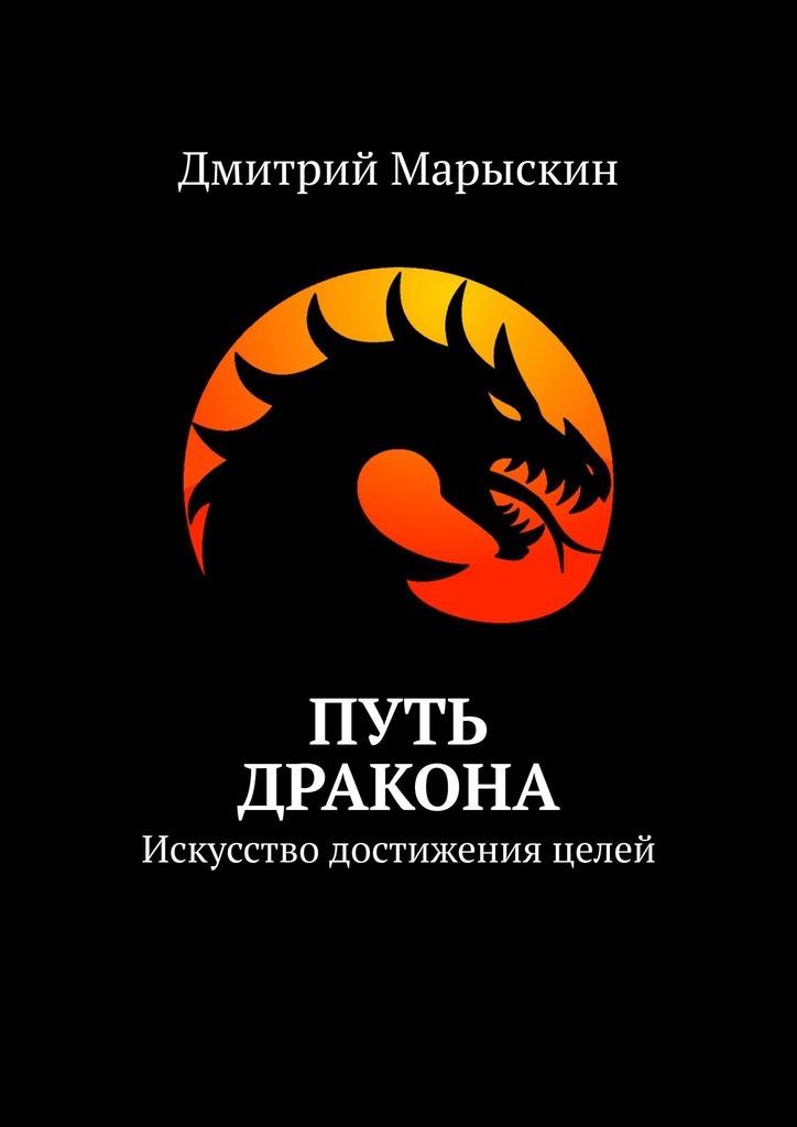 Дмитрий Марыскин Путь дракона. Искусство достижения целей дмитрий марыскин власть дракона–