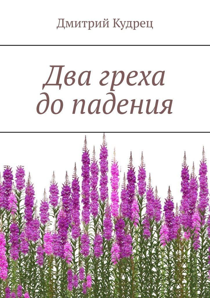 Дмитрий Кудрец Два греха до падения дмитрий кудрец основы css