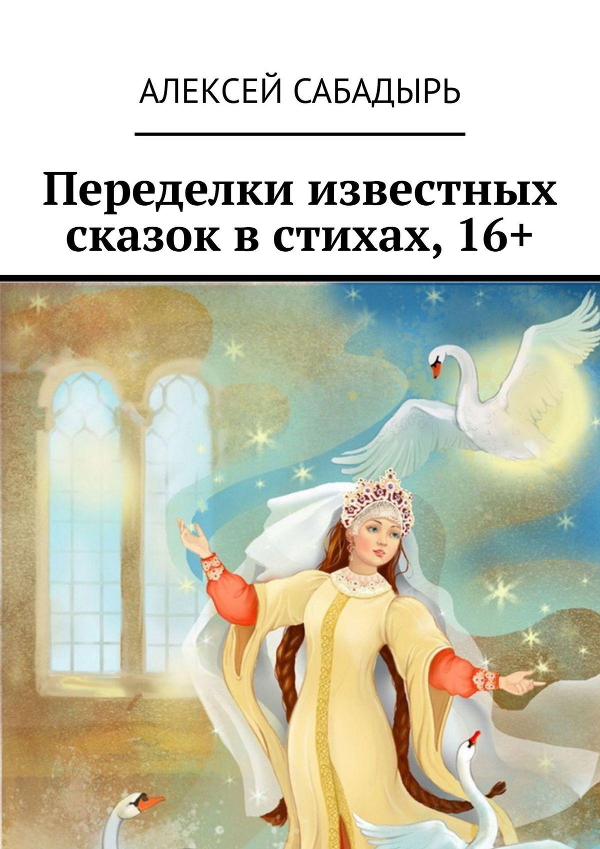 Алексей Сабадырь Переделки известных сказок встихах,16+ скляр с ред золотая книга сказок