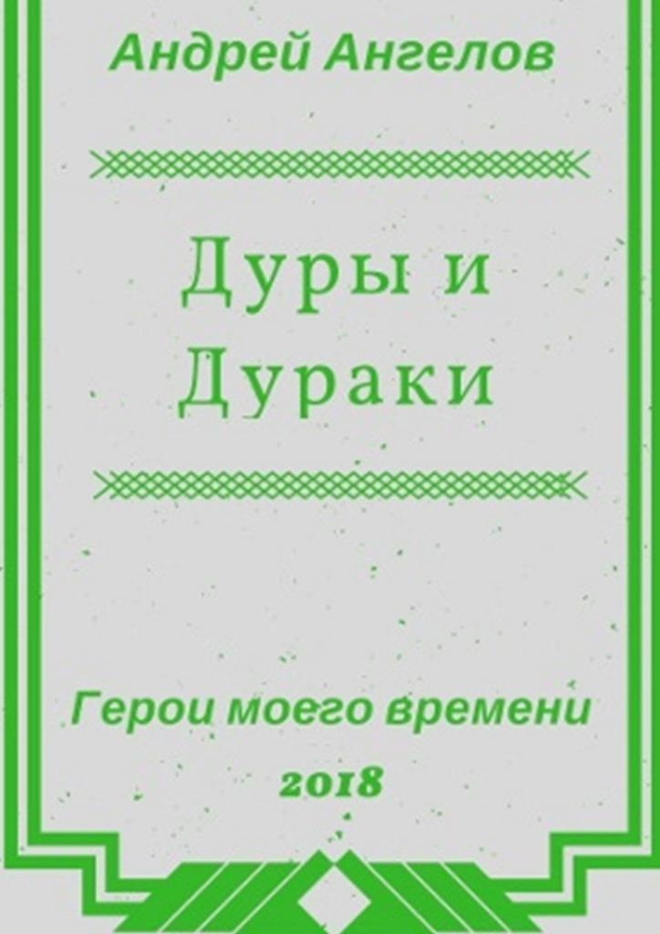 Андрей Ангелов Дуры и Дураки цена