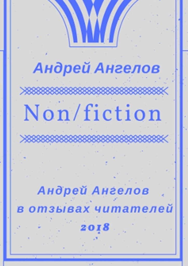 Андрей Ангелов Non/fiction цена