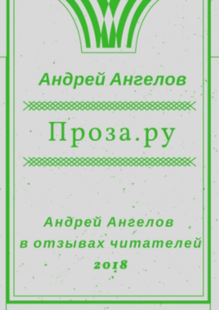 Андрей Ангелов Проза.ру андрей ангелов чудеса