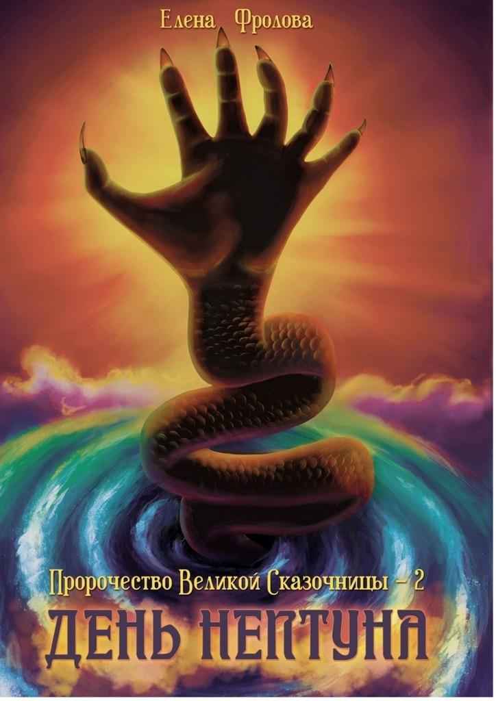 Елена Фролова День Нептуна. Пророчество Великой Сказочницы – 2 о подводном мире